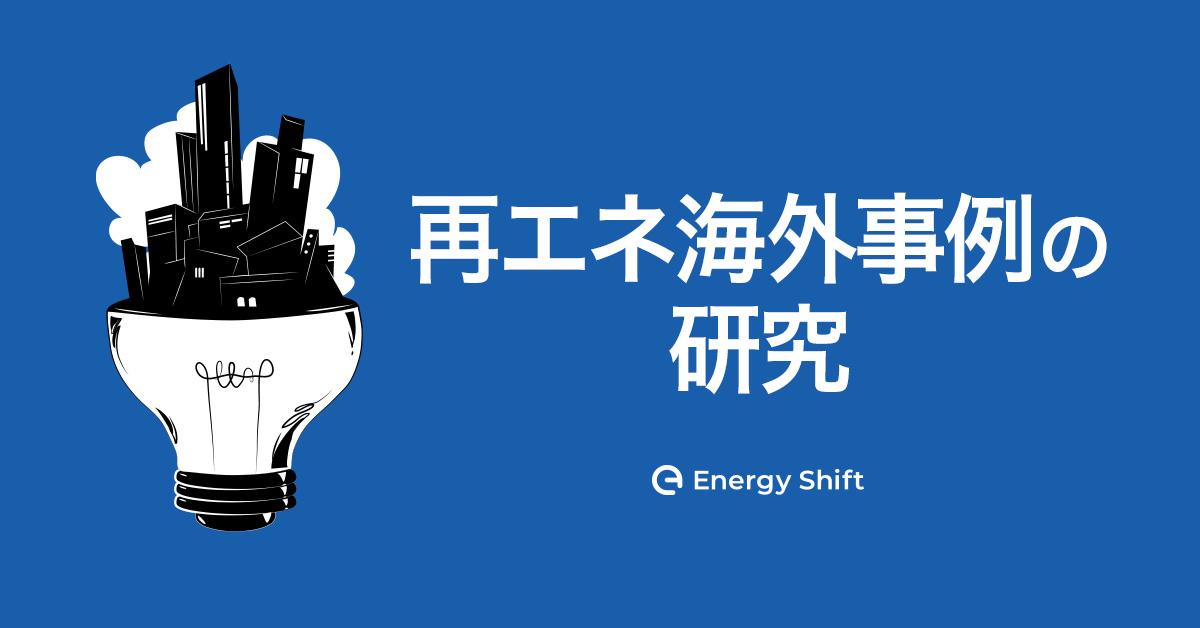再エネ拡大・カーボンニュートラルを目指す欧米電気事業 第9回次世代技術を活用した新たな電力プラットフォームの在り方研究会:審議会ウィークリートピック