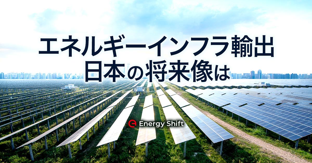エネルギーインフラ輸出、日本の方向性は変わらない? 経産省「インフラ海外展開懇談会」中間取りまとめを読む