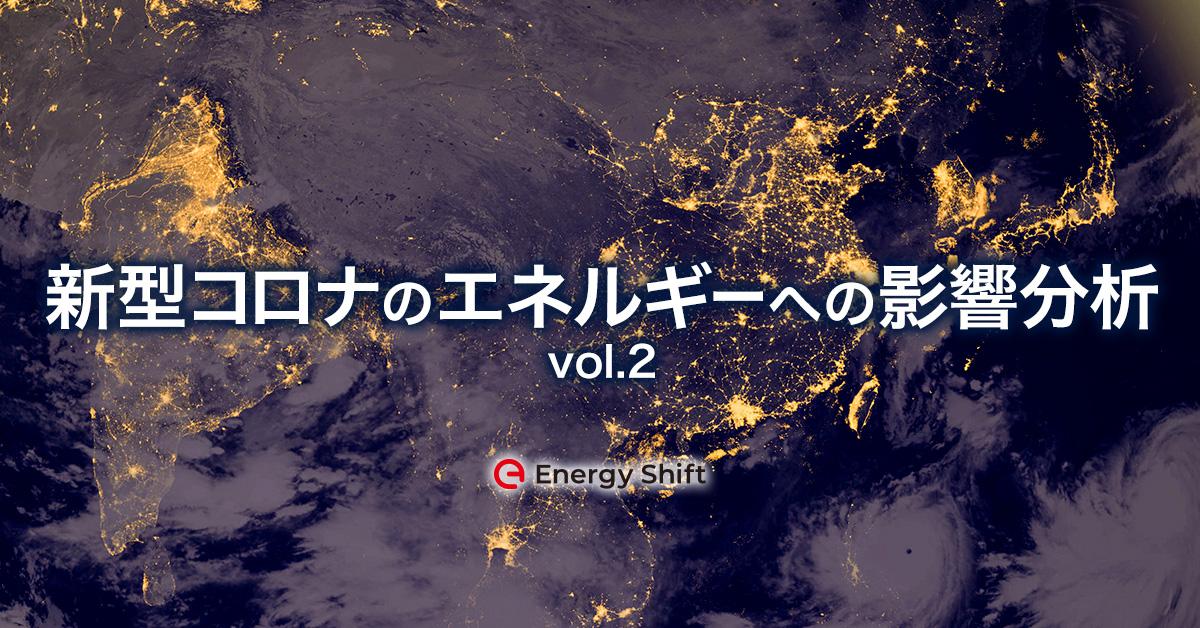 新型コロナのエネルギーへの影響を概観してみた vol.2 エネルギーから見える私たちの「岐路」