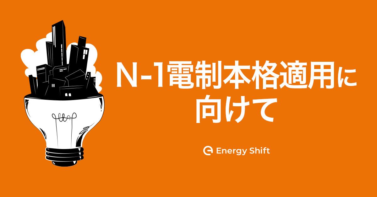第47回広域系統整備委員会 コネクト&マネージ N-1電制本格適用に向けて「前編」:審議会ウィークリートピック