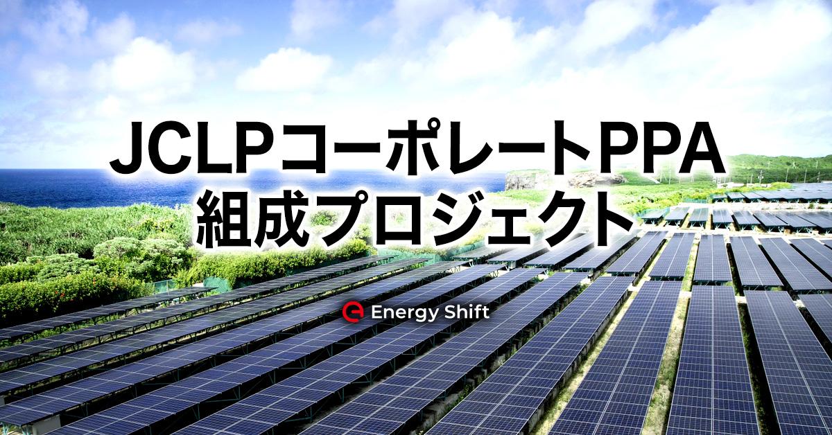 コーポレートPPAで追加性ある再エネの拡大を:JCLPコーポレートPPA組成プロジェクト 幹事社インタビュー
