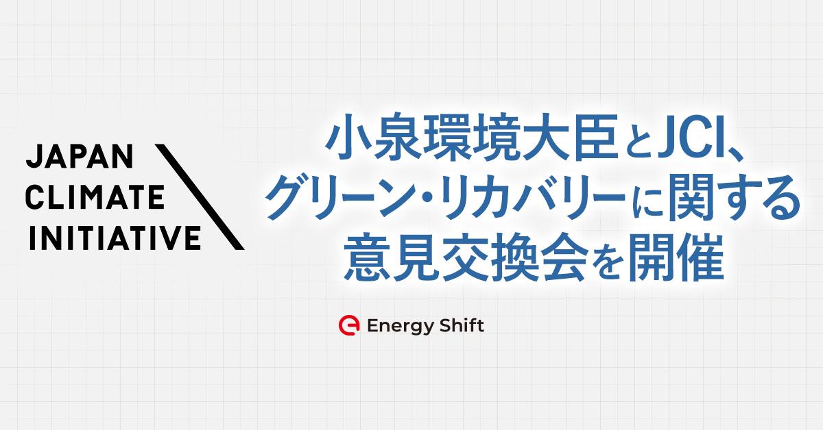 日本版グリーン・リカバリーのゆくえ:小泉環境大臣とJCIが意見交換会を開催