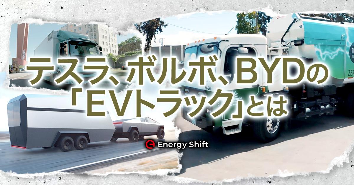 テスラ、ボルボ、BYDも参入。「EVトラック」は生活も産業も大きく変える