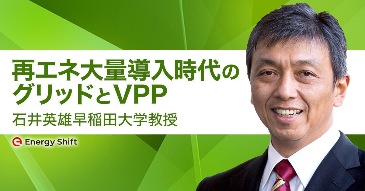 再エネ大量導入時代のグリッド運営とVPPの役割 石井英雄早稲田大学教授に聞く