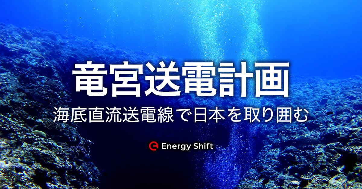 海底直流送電線で再エネ大量導入を 環境ウォッチ東京が竜宮送電計画(仮称)を提案