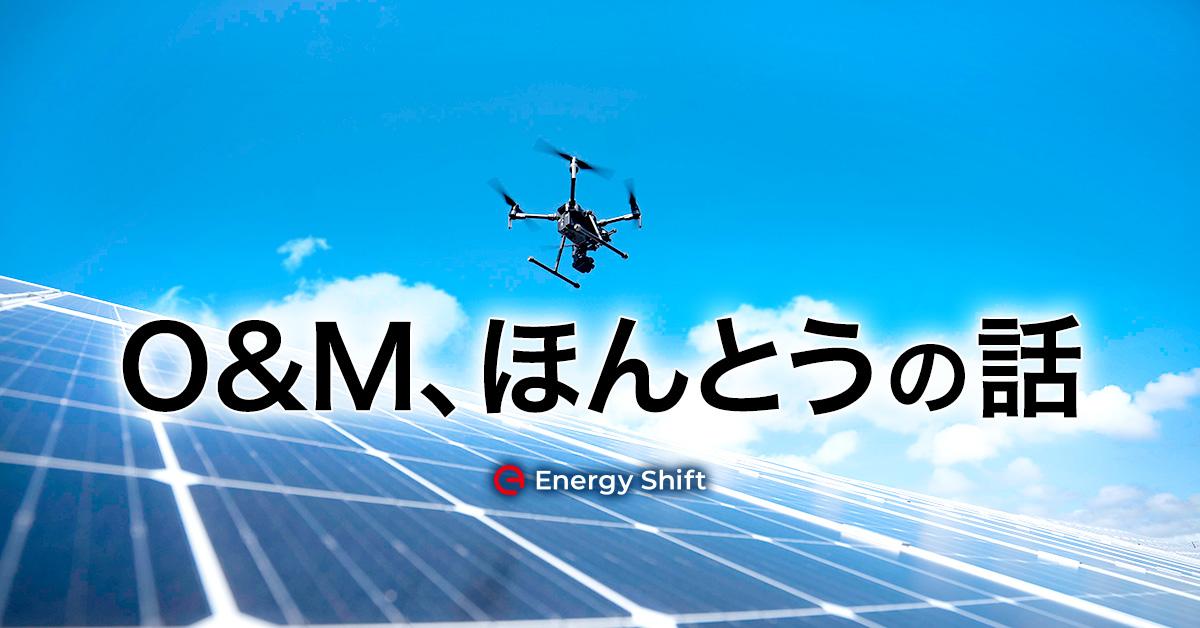 FIT終了後を見据えた太陽光発電のO&Mを改めて考えてみる