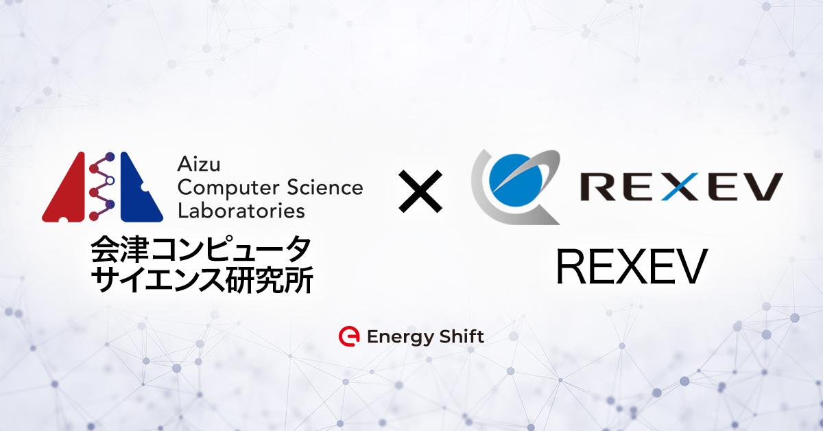 エッジ・コンピューティングとAIで会津からスマートな世界を 会津コンピュータサイエンス研究所×REXEV