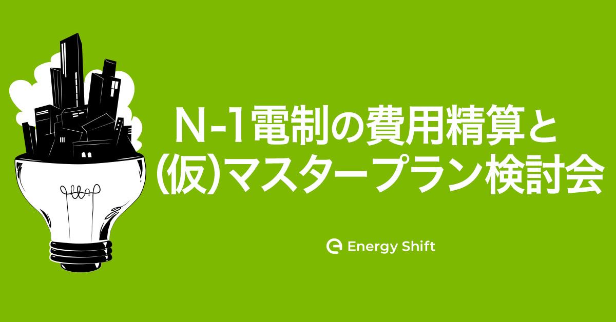 第48回「広域系統整備委員会」〜N-1電制の費用精算と(仮)マスタープラン検討会