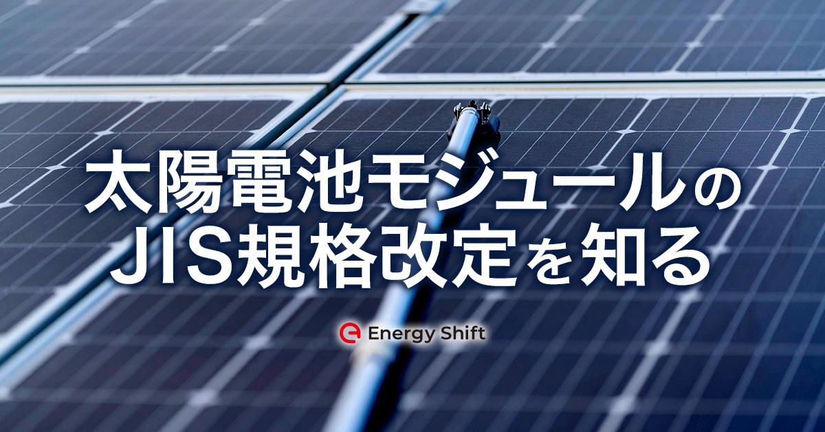 太陽電池モジュールを安心して使うためには ― モジュール認証規格(JIS規格)の改定について