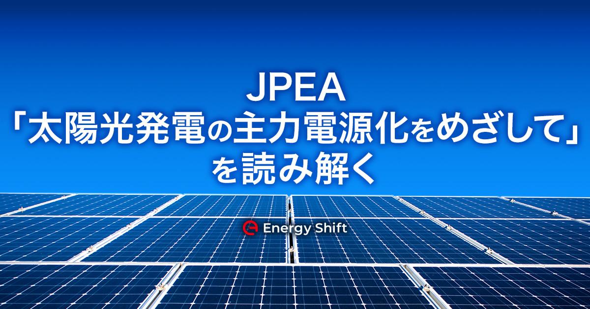 太陽光発電協会「太陽光発電の主力電源化をめざして」―山積みの課題をいかに超えていくか