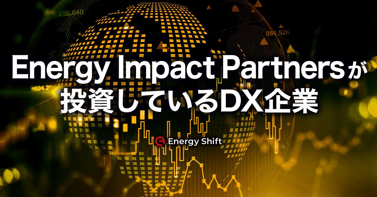 なぜEnergy Impact Partnersは、このエネルギーDX企業に投資しているのか
