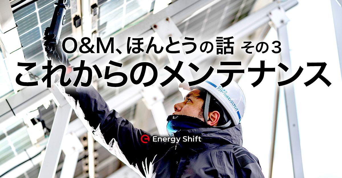 太陽光発電、ほんとうのメンテナンスとは その質、最新技術、ドローン、そしてコスト