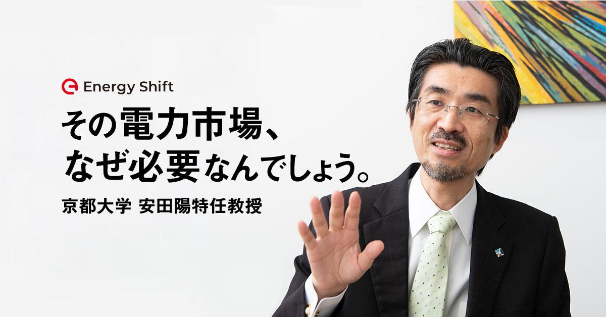 日本の電力市場はなぜ必要なのか 京都大学 安田陽特任教授に聞く