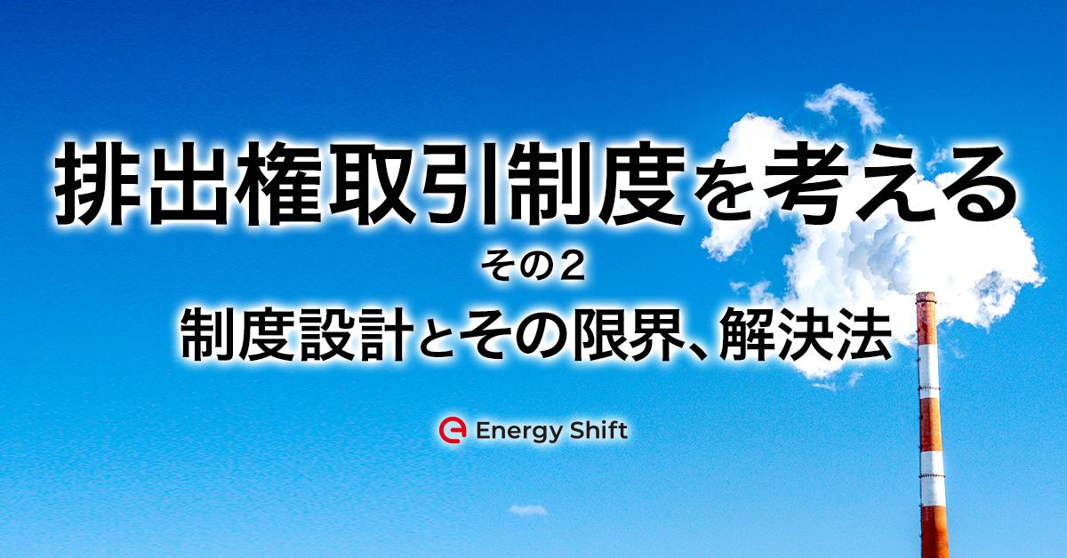 キャップアンドトレード排出権取引制度(ETS)とは その2 制度設計の目指すもの