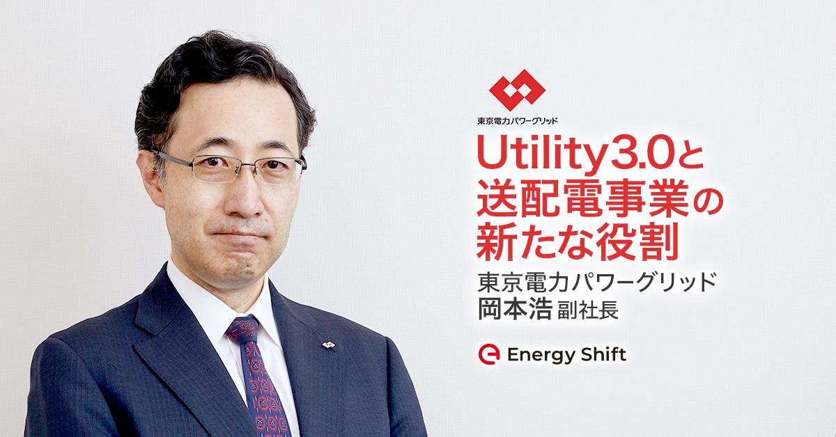 東京電力パワーグリッド 岡本浩副社長に聞く(前編) 構想から現実に進んだUtility 3.0と送配電事業の新たな役割