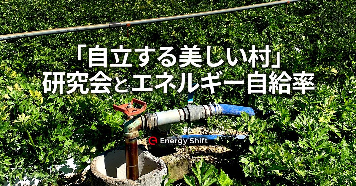 「日本で最も美しい村」から、「自立する美しい村」研究会、そしてエネルギー自給へ
