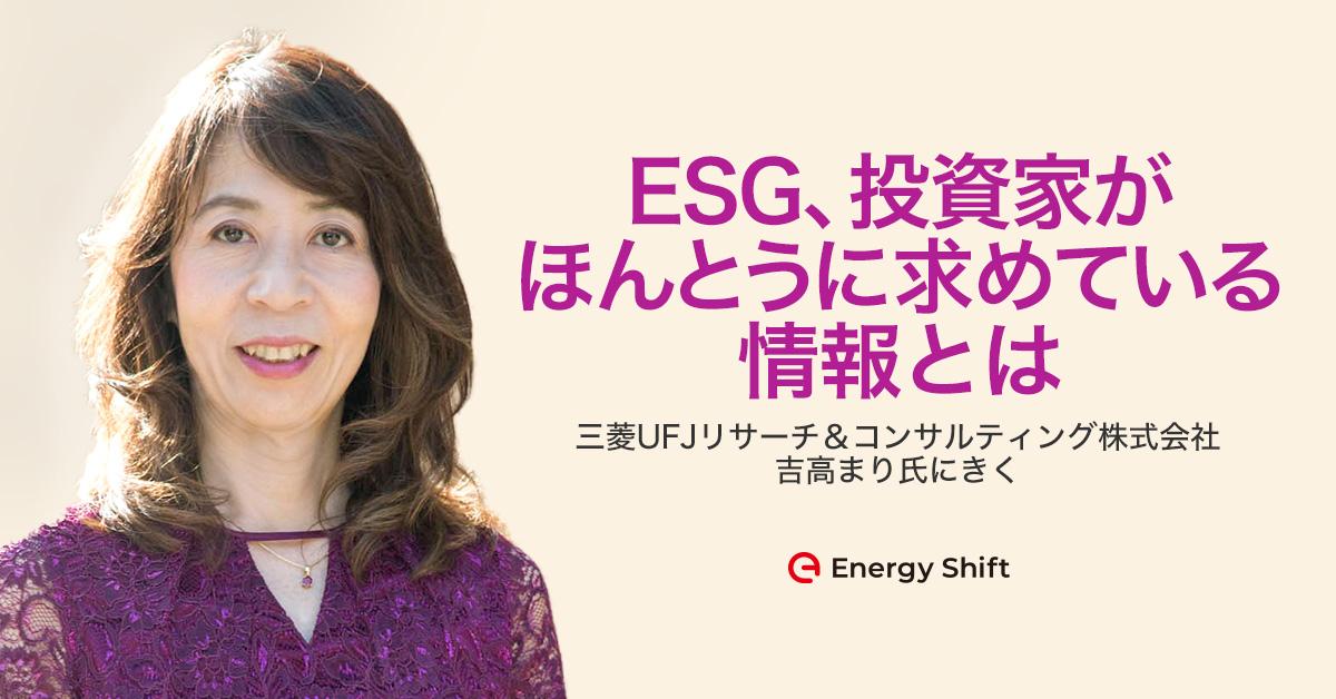 日本企業に求められるESG投資への対応とパリ協定 前編