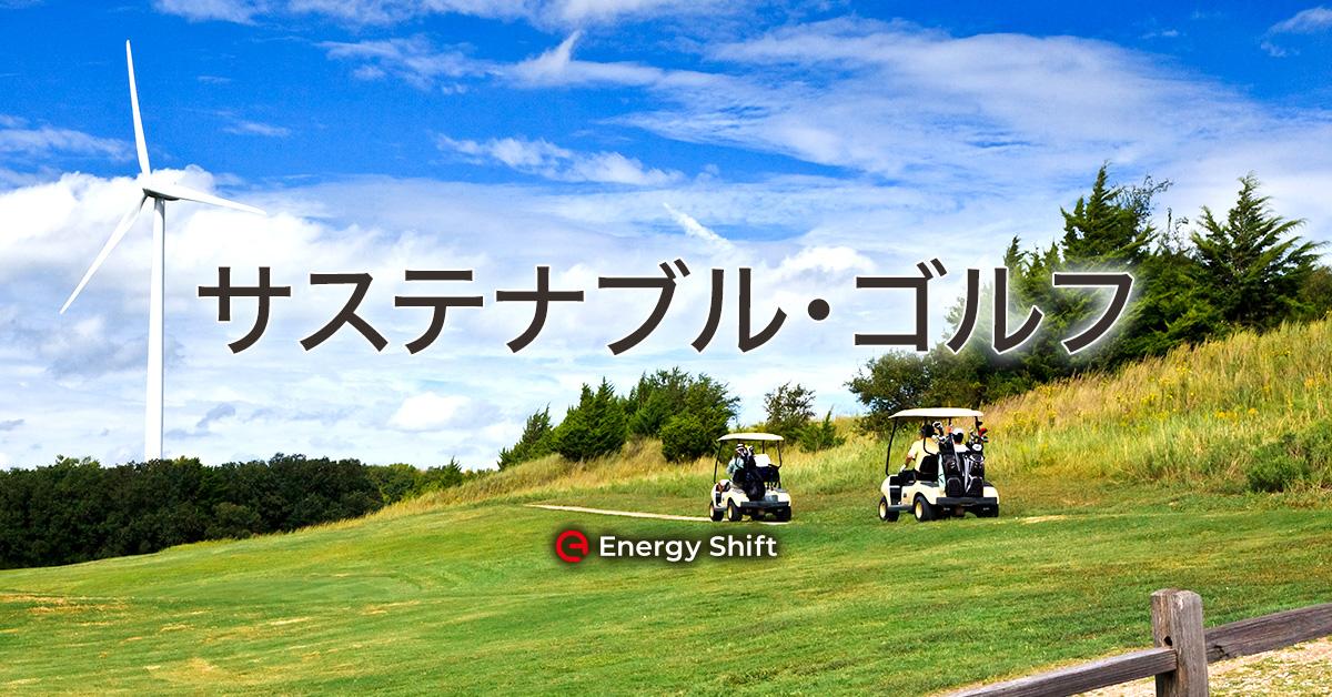 サステナブル(持続可能)なスポーツへと進化するこれからのゴルフ場