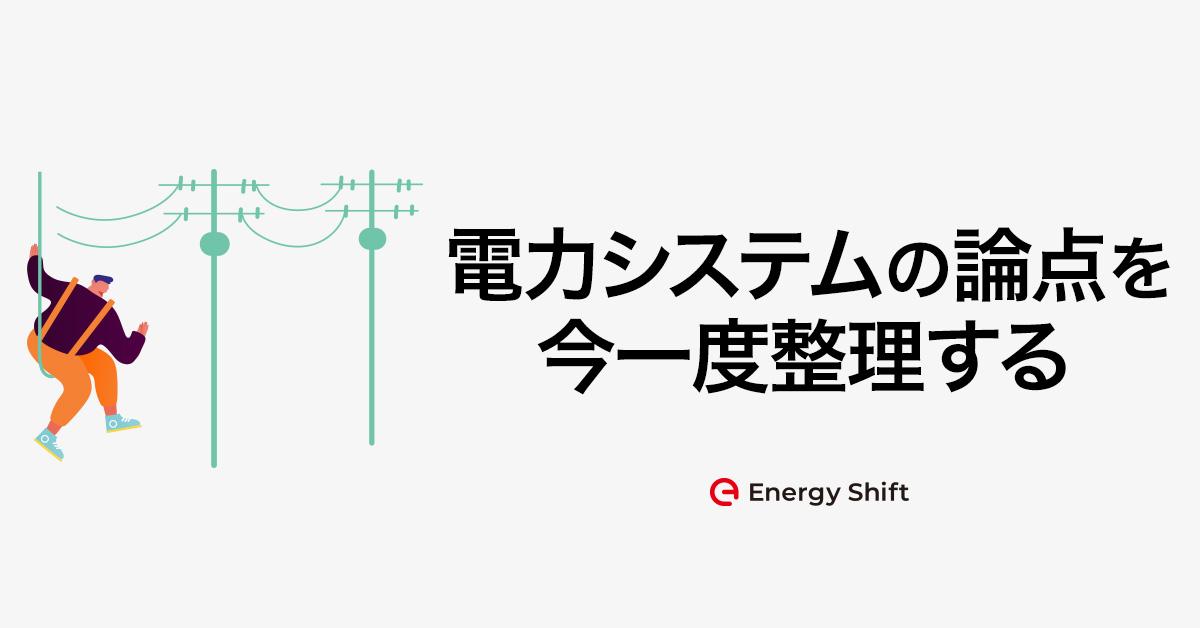 強靱な電力ネットワークの形成と電力システムの分散化を目指して:第5回「持続可能な電力システム構築小委員会」