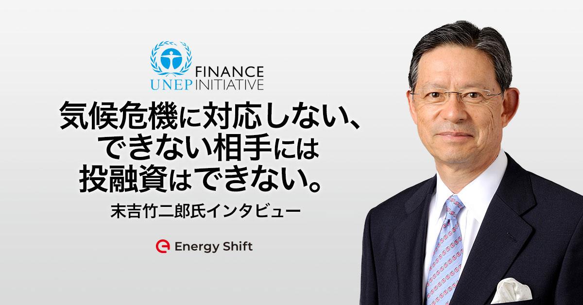社会変革の時代、金融機関に求めらる気候変動対策とは CDP-Japan末吉竹二郎氏インタビュー