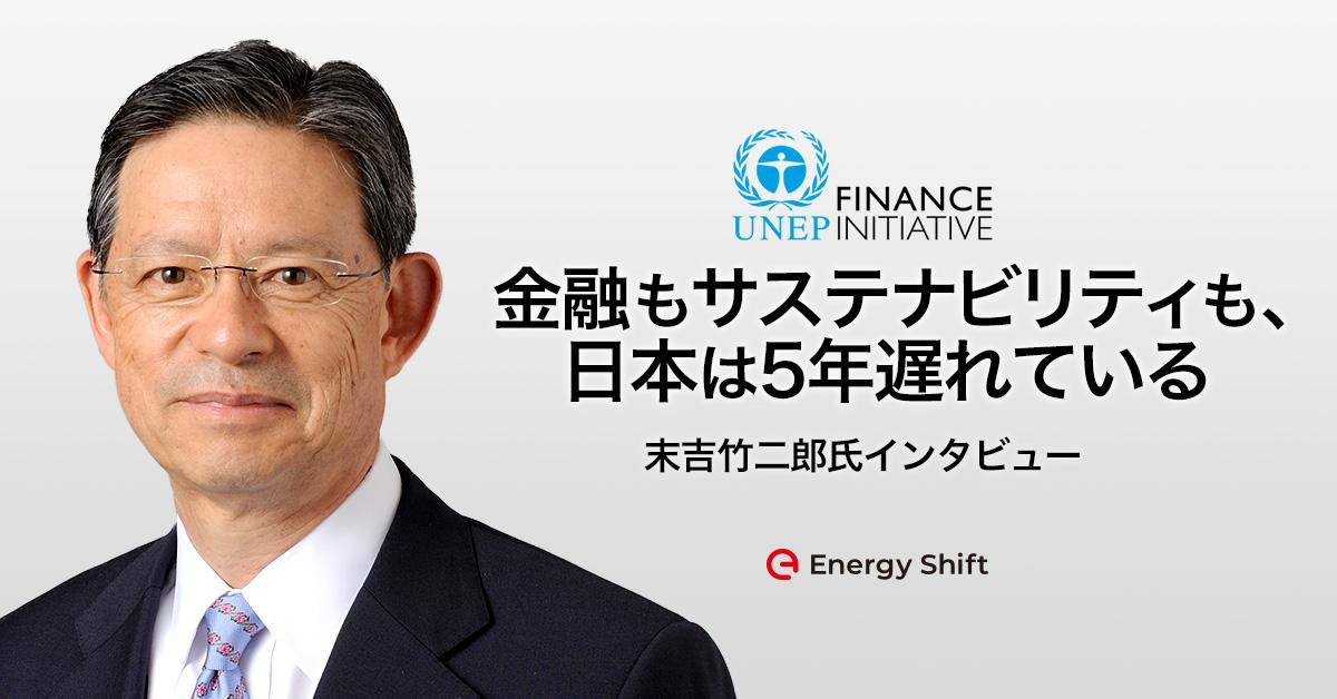 ESG情報は既に非財務情報ではない UNEP-FI特別顧問 末吉竹二郎氏インタビュー