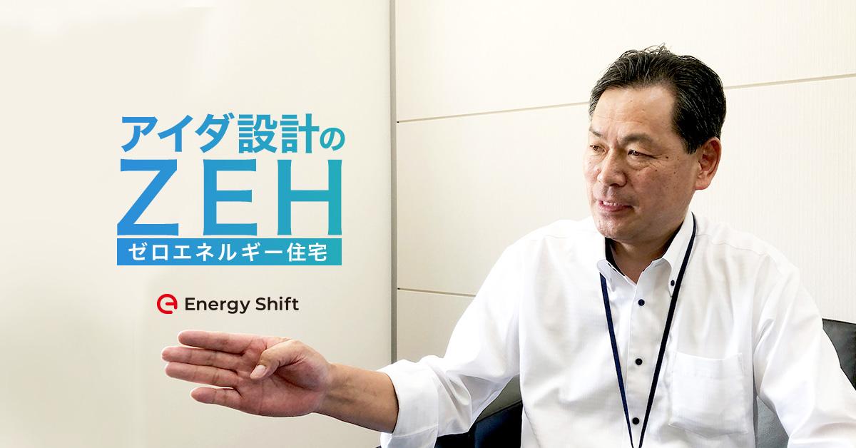 ゼロエネルギー住宅(ZEH)の拡大でCO2排出抑制 アイダ設計インタビュー