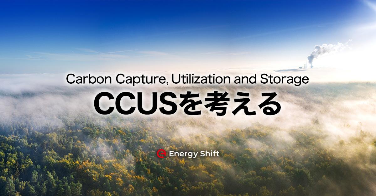CCUS(Carbon Capture, Utilization and Storage)をどう理解すればよいか? —社会のエネルギーシステムからの視点—(前編)