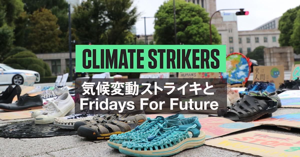 気候変動ストライキとFridays For Future