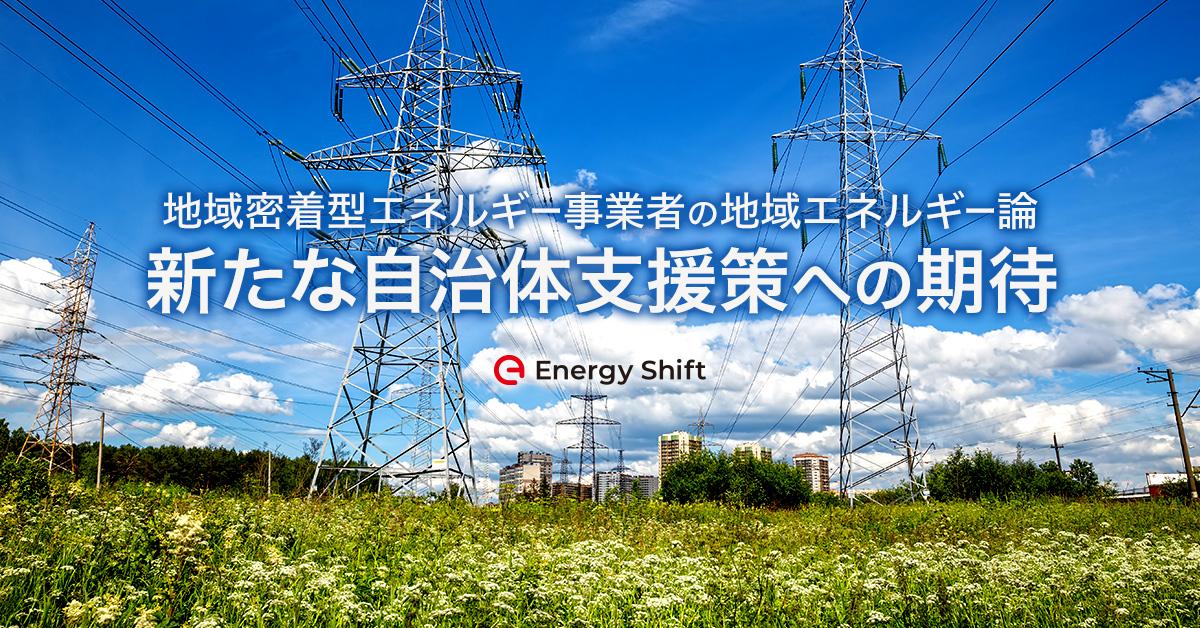 日本で急速に広がる「ゼロカーボンシティ」と国の対応 〜これからの地域エネルギー事業