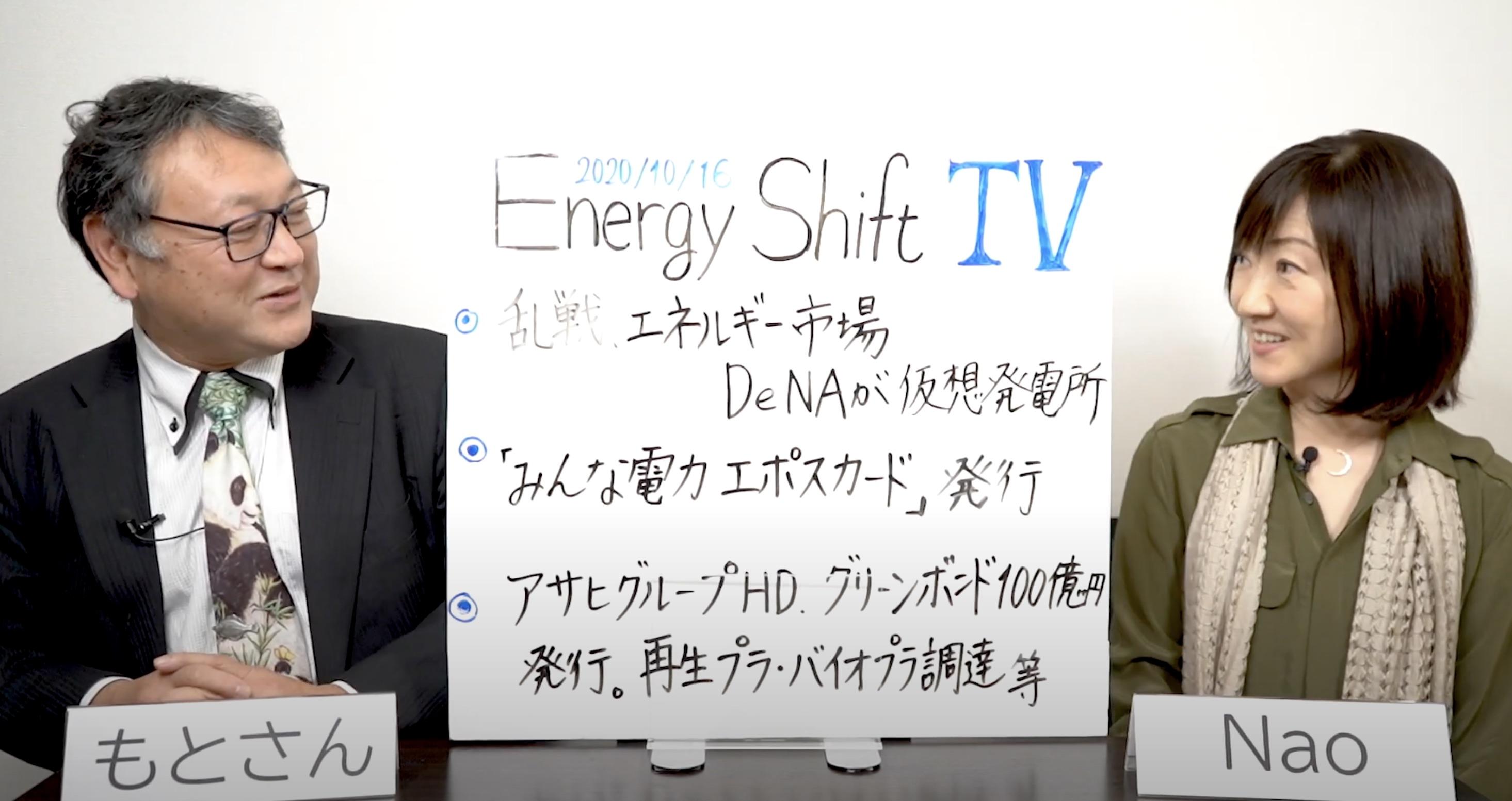 「EUグリーンディールエネルギー関連政策発表」「核のごみ処分場 寿都町長が語った応募の真意」エナシフTV