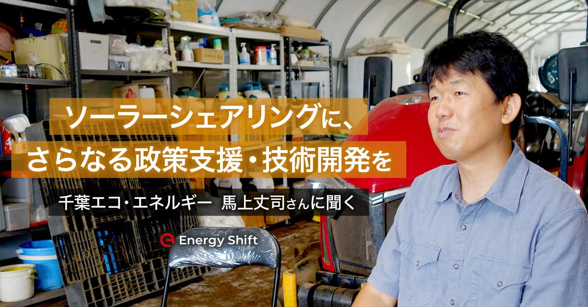 ソーラーシェアリング普及には、政策支援も技術開発もまだまだ必要 千葉エコ・エネルギー 馬上丈司さんに聞く