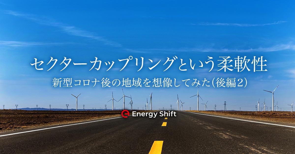 セクターカップリング:電力の余剰を熱、交通で使う「柔軟性」の考え方
