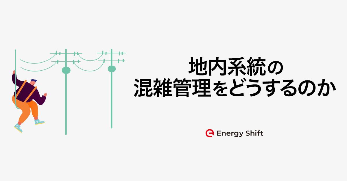 再給電方式で地内系統混雑管理を開始へ 第2回・第3回「地内系統の混雑管理に関する勉強会」