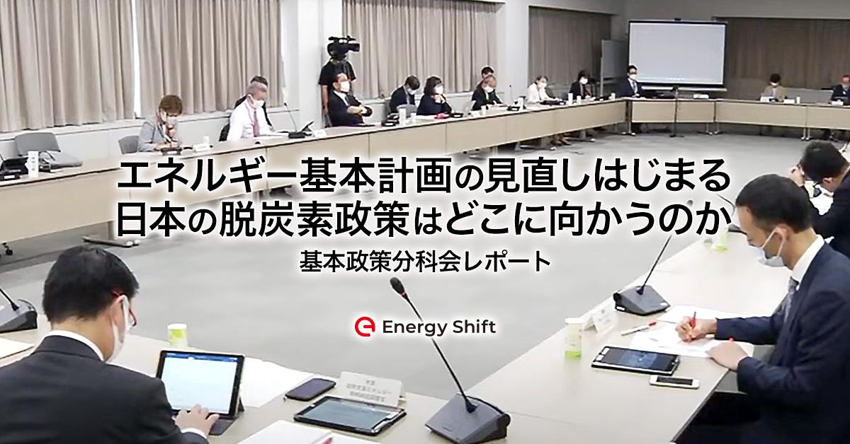 エネルギー基本計画見直しはじまる 「脱炭素化を実現するために」第32回総合資源エネルギー調査会 基本政策分科会レポート
