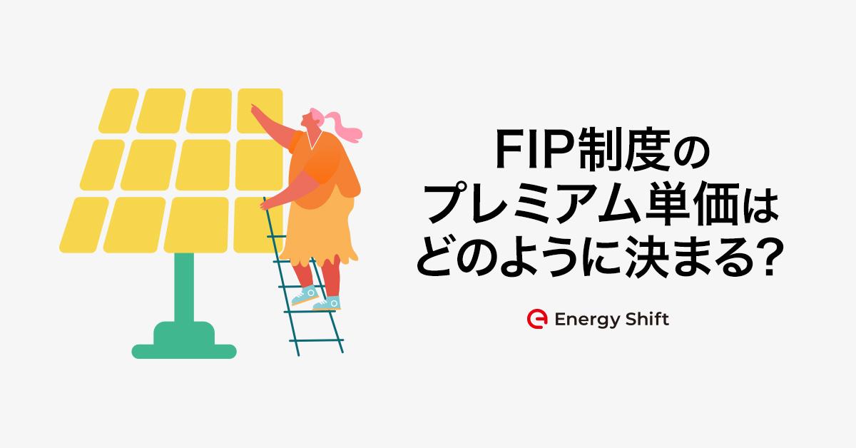 FIP制度のプレミアム単価はどのように決まる?第20回「再生可能エネルギー大量導入・次世代電力ネットワーク小委員会」