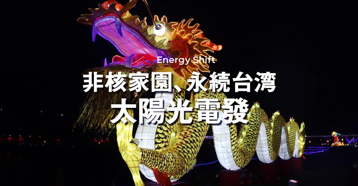 台湾の太陽光発電 最新導入状況:政策目標による急拡大と影響