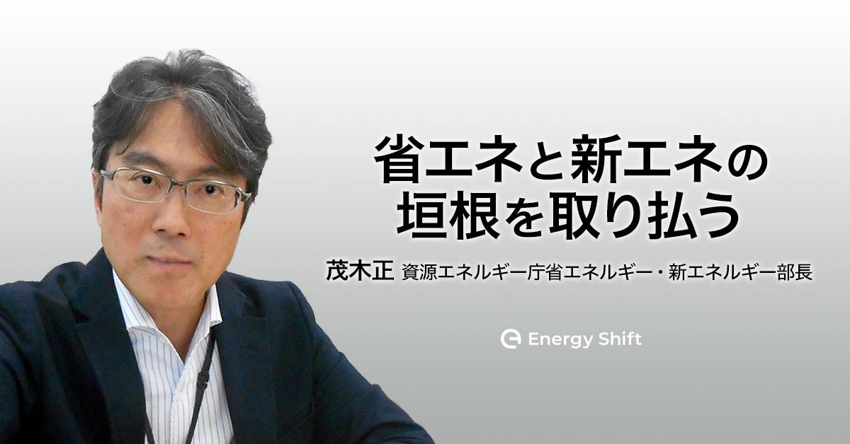 再エネ主力電源化に向けて矢継ぎ早に施策展開 茂木正 資源エネルギー庁省エネルギー・新エネルギー部長に聞く
