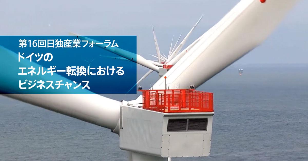 ドイツのエネルギーシフト、注目はインテリジェントなエネルギーのショーケース(SINTEG)―第16回日独産業フォーラム開催