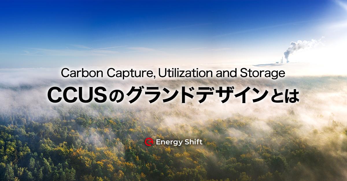 CCUS(Carbon Capture, Utilization and Storage)をどう理解すればよいか? —社会のエネルギーシステムからの視点—(後編)
