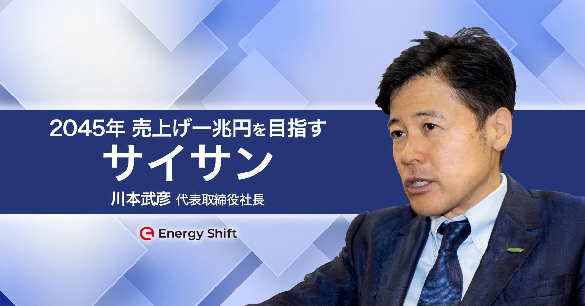 2045年にグループ売上高1兆円、Gas One、エネワンで攻めるサイサン 川本武彦代表取締役社長