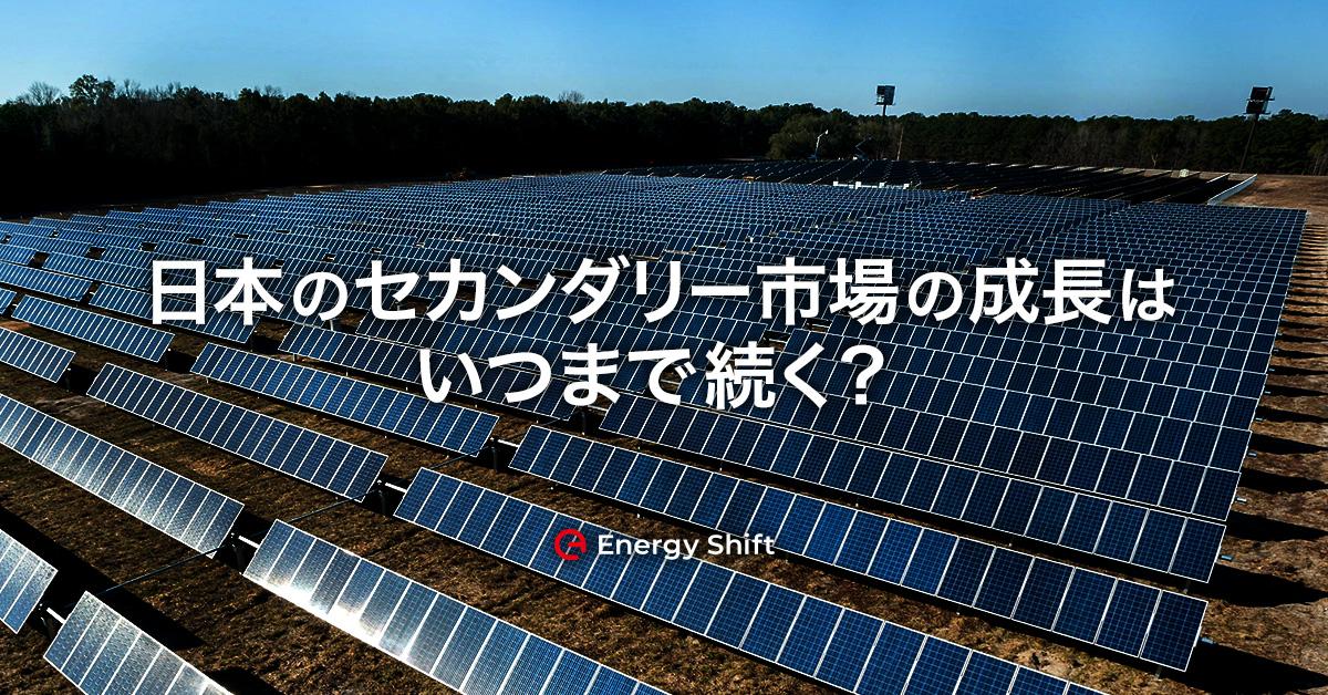 日本のセカンダリー市場の成長はいつまで続く? ソーラーアセットマネジメントアジア2020レポート その2