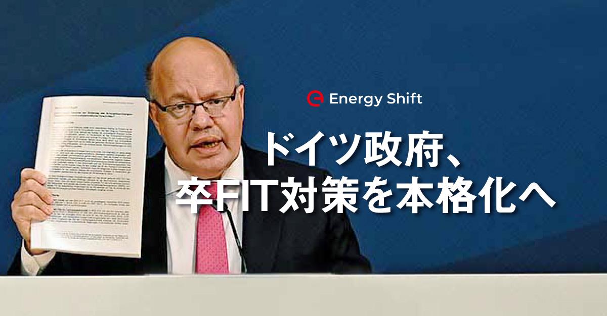 ドイツ政府、卒FIT対策を本格化 再エネの発電装置を援助の方針