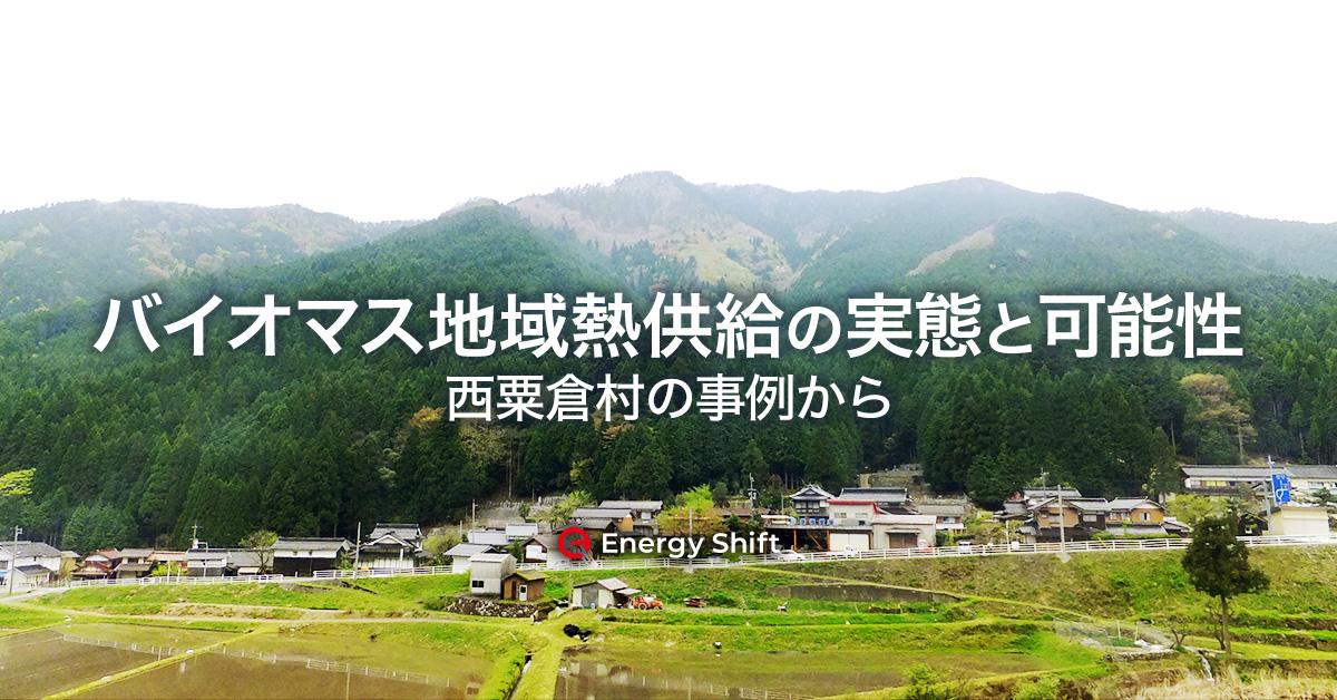 バイオマス地域熱供給の実態と可能性 -西粟倉村の事例から-