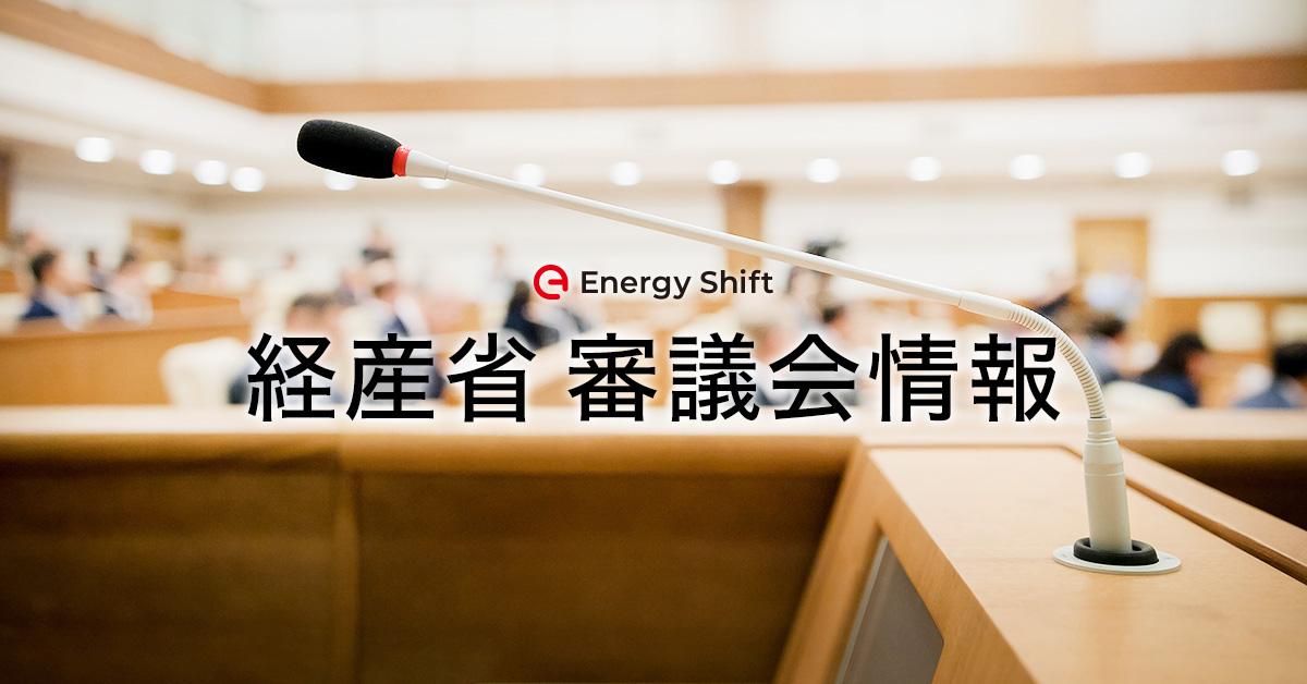 2020/11/2~2020/11/6までの経産省審議会情報