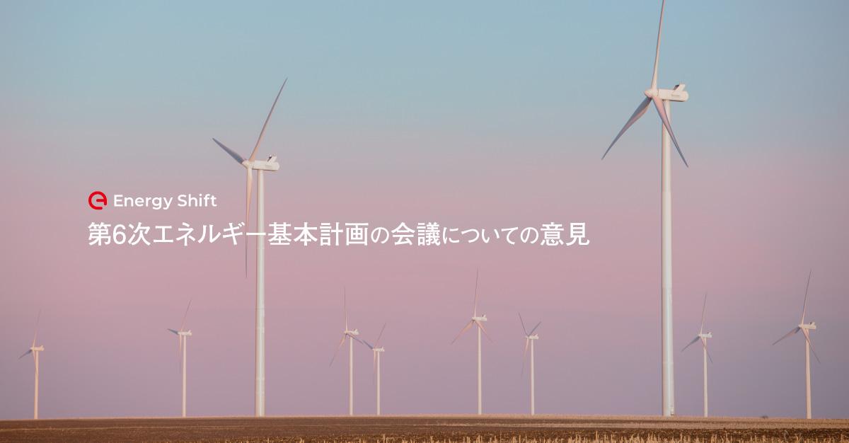 第6次エネルギー基本計画の会議についての意見