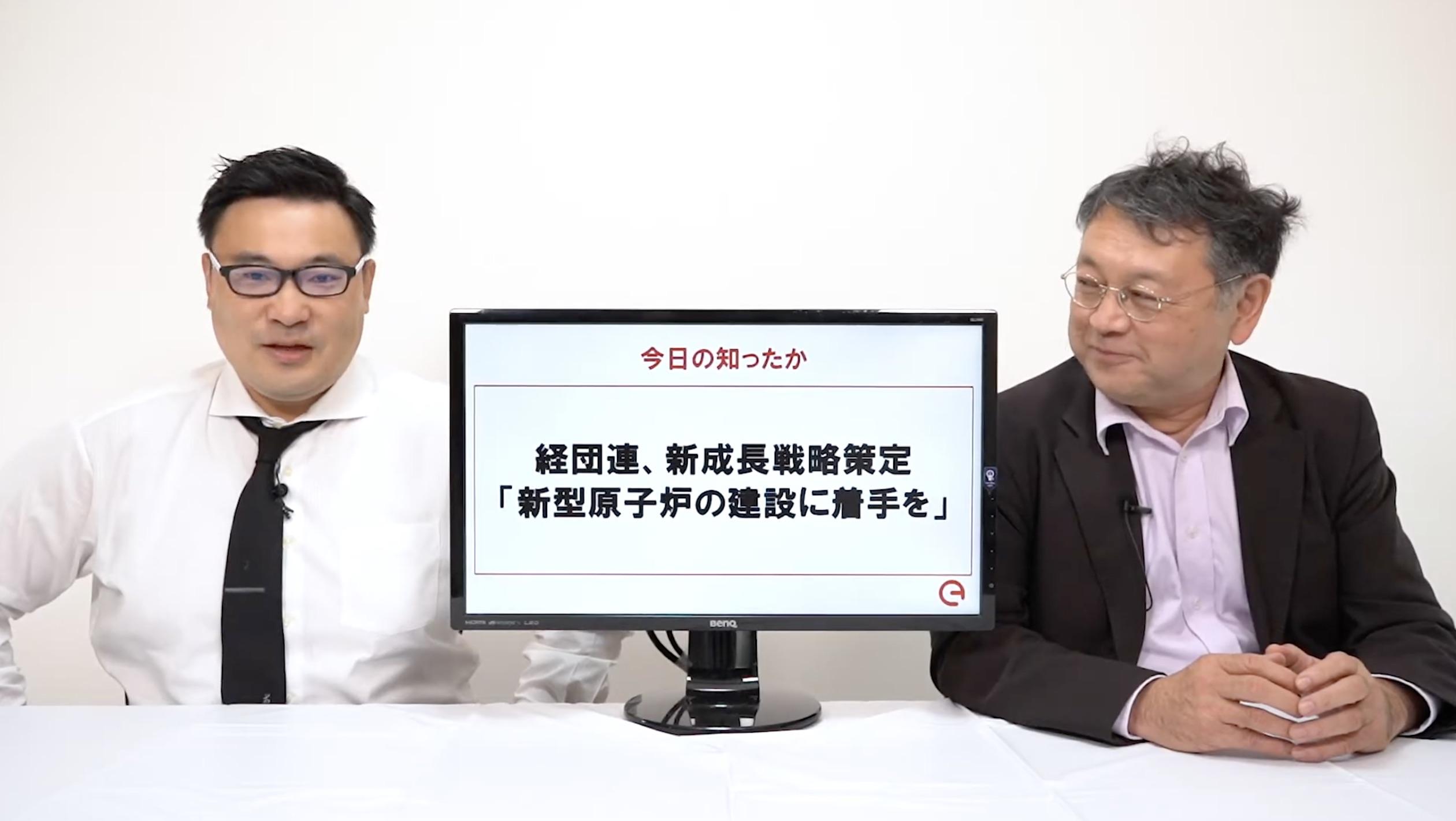「経団連、新成長戦略策定」「日産とトヨタがEV・PHVの「世界トップ10」から陥落」エナシフTV
