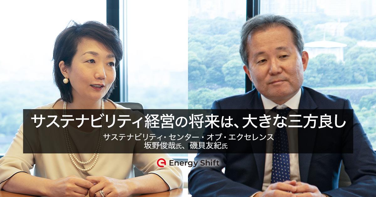 サステナビリティ経営の将来は、大きな三方良しで PwC Japan 坂野俊哉氏、磯貝友紀氏にきく