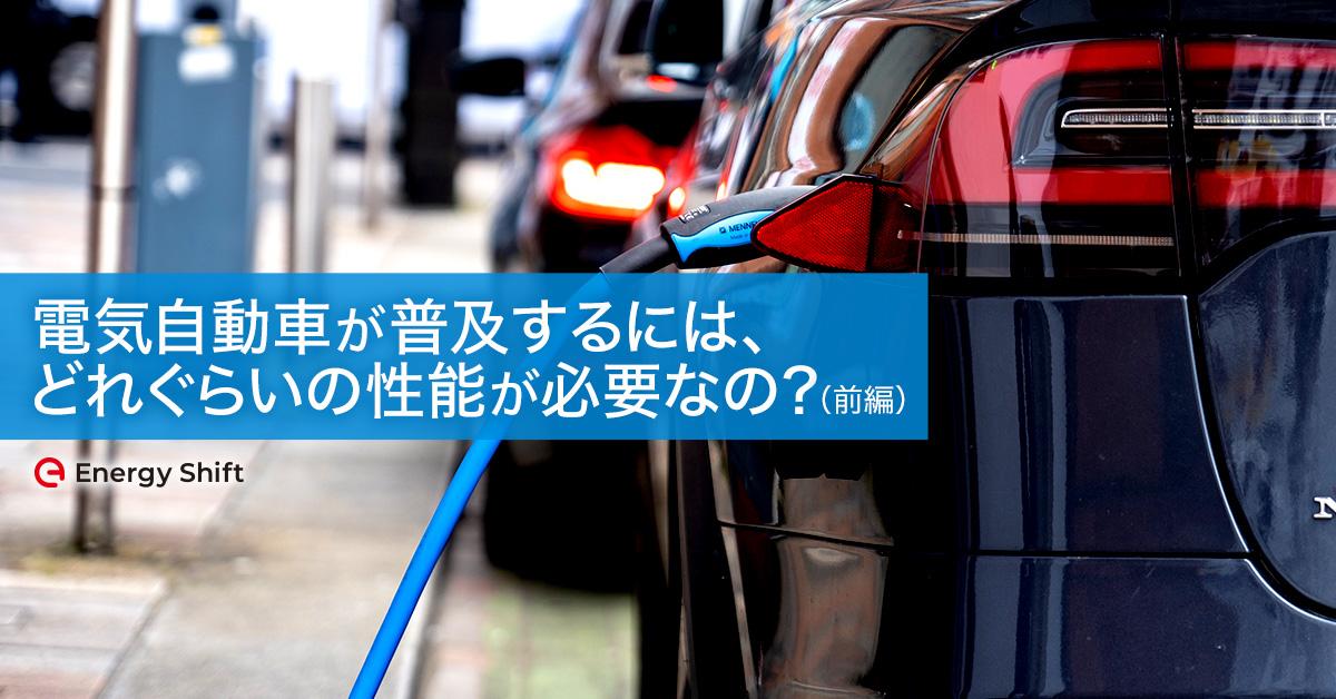 電気自動車が普及するには、どれぐらいの性能が必要なの?(前編)