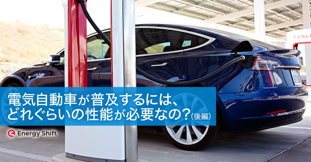 電気自動車が普及するには、どれぐらいの性能が必要なの?(後編)