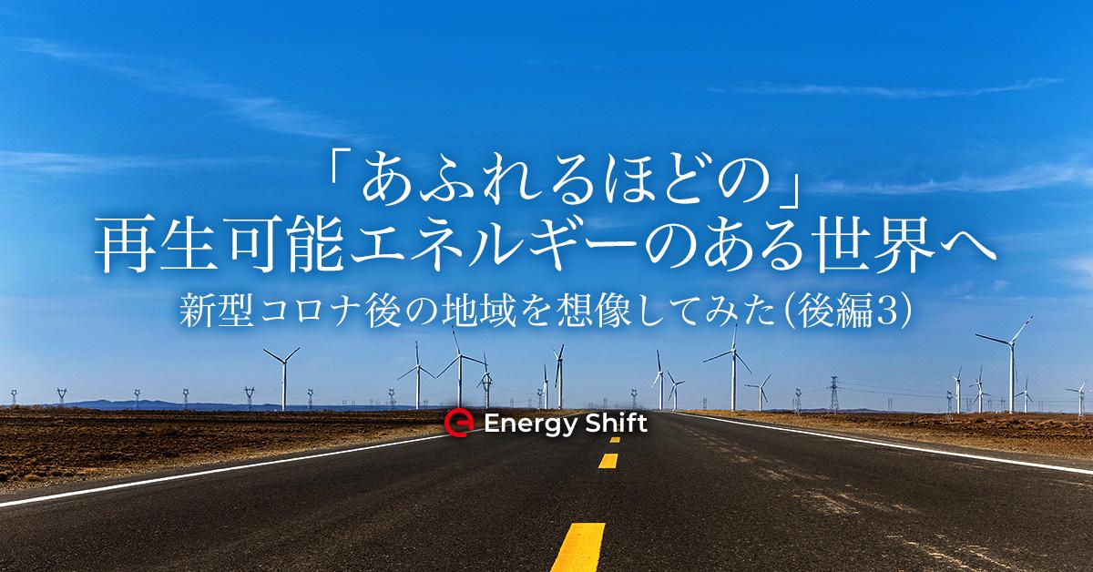 「あふれるほどの」再生可能エネルギーのある世界へ